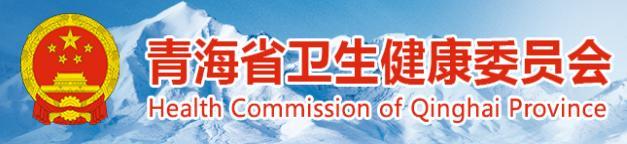 青海省卫生和计划生育委员会